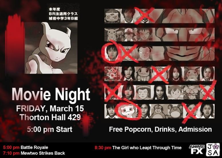 Movie Night Spring 2013